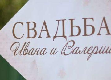 Свадебная табличка