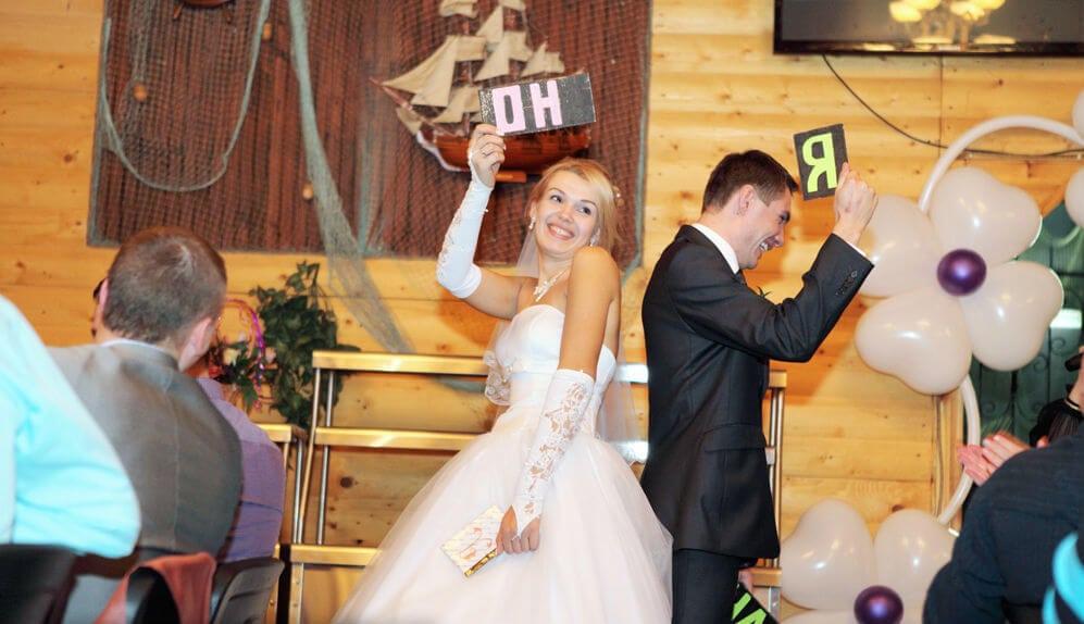 Игра вопросы на свадьбе
