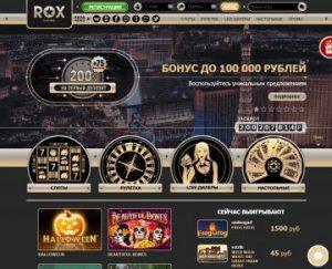 Rox онлайн казино